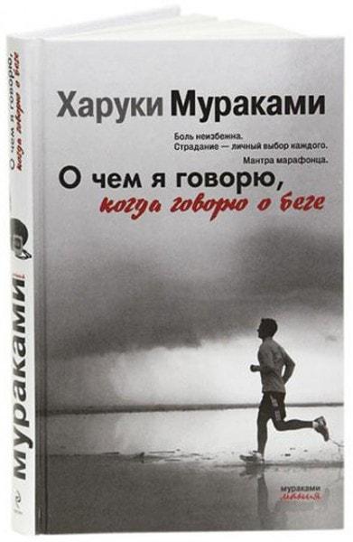 Книга О чем я говорю, когда говорю о беге. Харуки Мураками